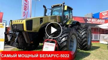 The most powerful tractor MTZ Belarus-5022
